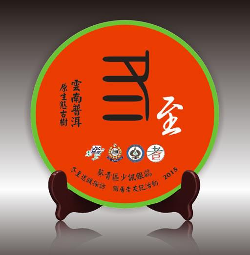 香港<a href=http://www.86puer.com target=_blank class=infotextkey>普洱茶</a>���u批�l