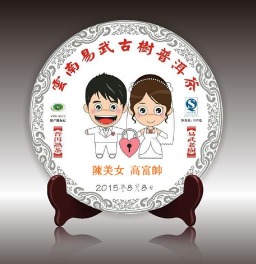 私人訂製結婚紀念<a href=http://www.86puer.com target=_blank class=infotextkey>普洱茶</a>