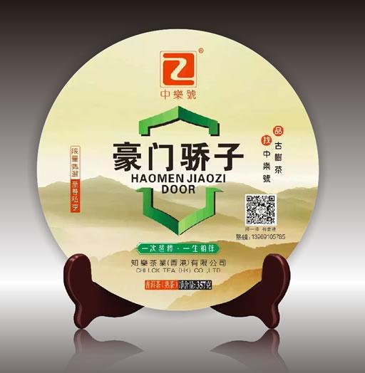 公司企�I私人��u<a href=http://www.86puer.com target=_blank class=infotextkey>普洱茶</a>�