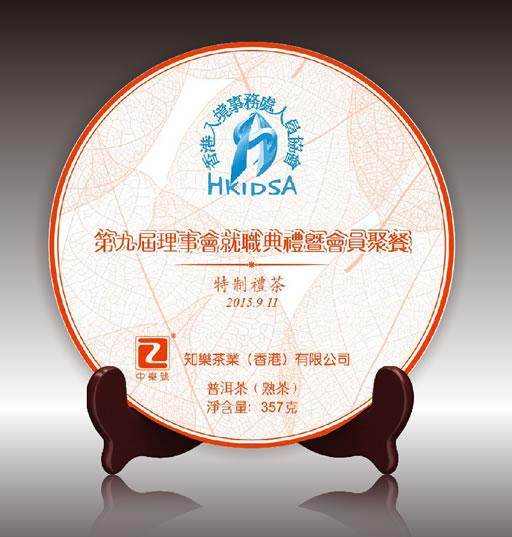 香港入境處訂製紀念<a href=http://www.86puer.com target=_blank class=infotextkey>普洱茶</a>