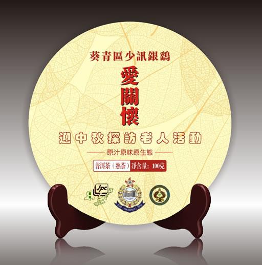 香港<a href=http://www.86puer.com target=_blank class=infotextkey>普洱茶</a>餅訂製批發