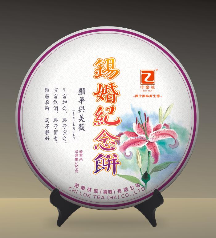 中樂號私人訂製茶,結婚十週年紀念茶