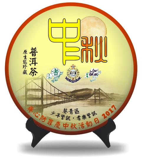 2017中秋�o念茶