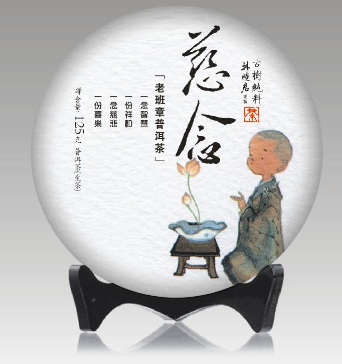 <a href=http://m.86puer.com/puer/laobanzhang/ target=_blank class=infotextkey>老班章</a>私人訂製<a href=http://www.86puer.com target=_blank class=infotextkey>普洱茶</a>