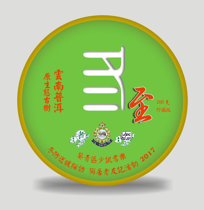 私人訂製<a href=http://www.86puer.com target=_blank class=infotextkey>普洱茶</a>-香港<a href=http://www.86puer.com target=_blank class=infotextkey>普洱茶</a>,香港<a href=http://www.86puer.com target=_blank class=infotextkey>普洱茶</a>訂製