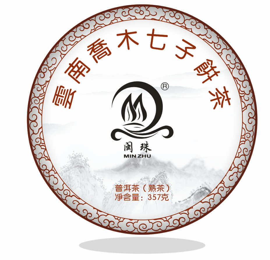 公司紀念<a href=http://www.86puer.com target=_blank class=infotextkey>普洱茶</a>