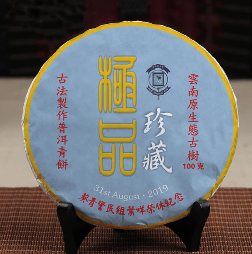 香港定制<a href=http://www.86puer.com target=_blank class=infotextkey>普洱茶</a>,退休紀念<a href=http://www.86puer.com target=_blank class=infotextkey>普洱茶</a>!