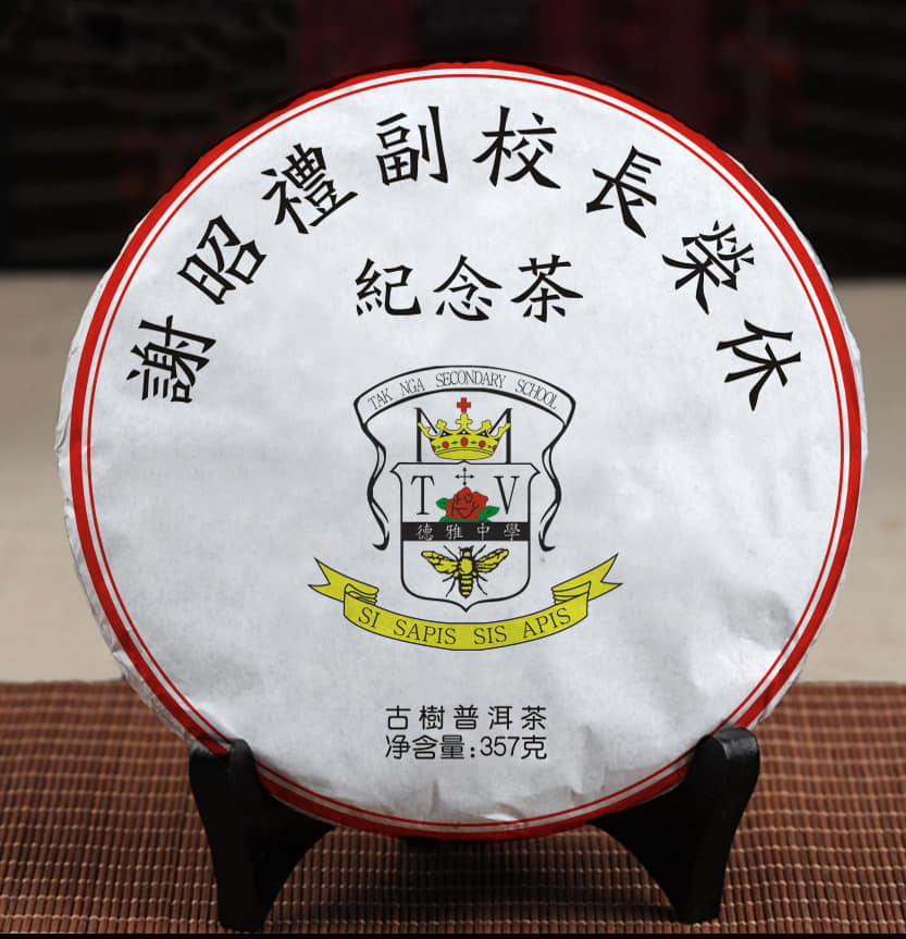 中樂號<a href=http://www.86puer.com target=_blank class=infotextkey>普洱茶</a>,香港定制<a href=http://www.86puer.com target=_blank class=infotextkey>普洱茶</a>!