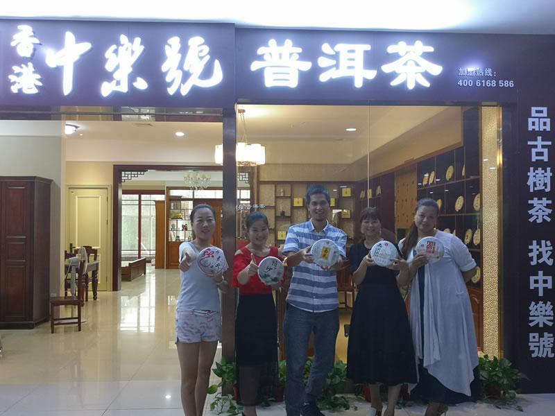 山�|��南<a href=http://www.86puer.com target=_blank class=infotextkey>普洱茶</a>