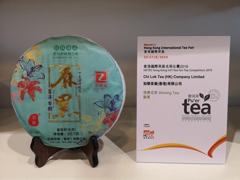 中�诽�<a href=http://zlhtea.com/puer/mahei target=_blank class=infotextkey>麻黑</a>再一次�s�@香港���H<a href=http://www.86puer.com target=_blank class=infotextkey>普洱茶</a>���
