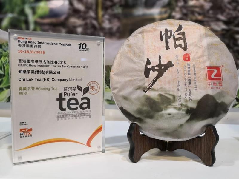 <a href=http://zlhtea.com/puer/pasha/ target=_blank class=infotextkey>帕沙</a><a href=http://zlhtea.com target=_blank class=infotextkey>古�洳�</a>�@得香港���H茗茶比�季�