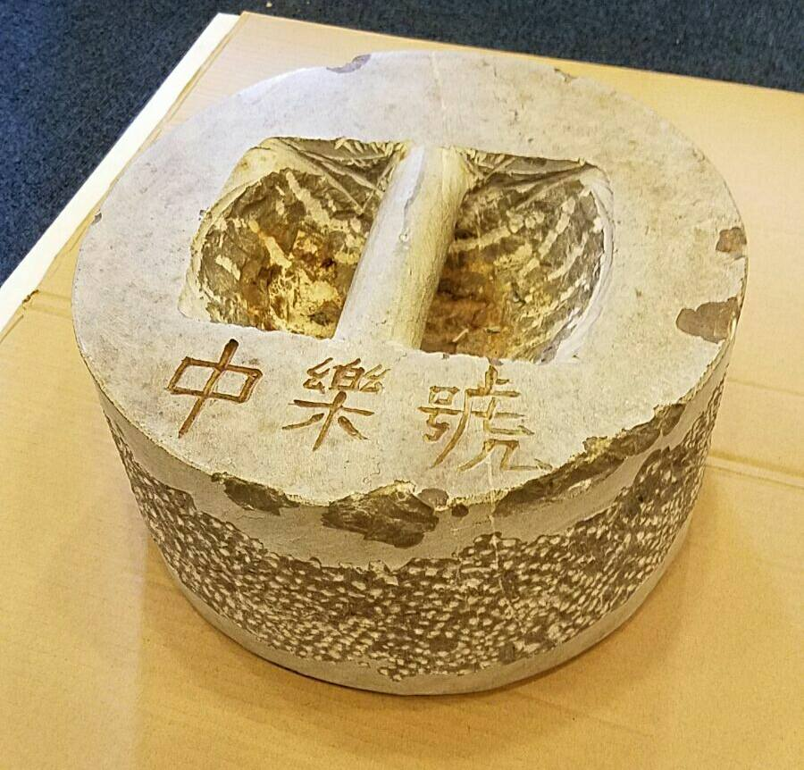 中樂號茶莊提供傳統石磨壓制<a href=https://86tea.hk target=_blank class=infotextkey>普洱茶</a>餅服務,香港第一家。