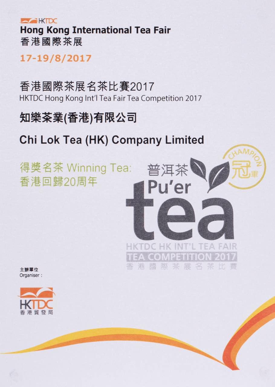 香港回�w20�L年�o念茶 香港冠�<a href=http://www.86tea.com target=_blank class=infotextkey><a href=http://www.86puer.com target=_blank class=infotextkey>普洱茶</a></a>