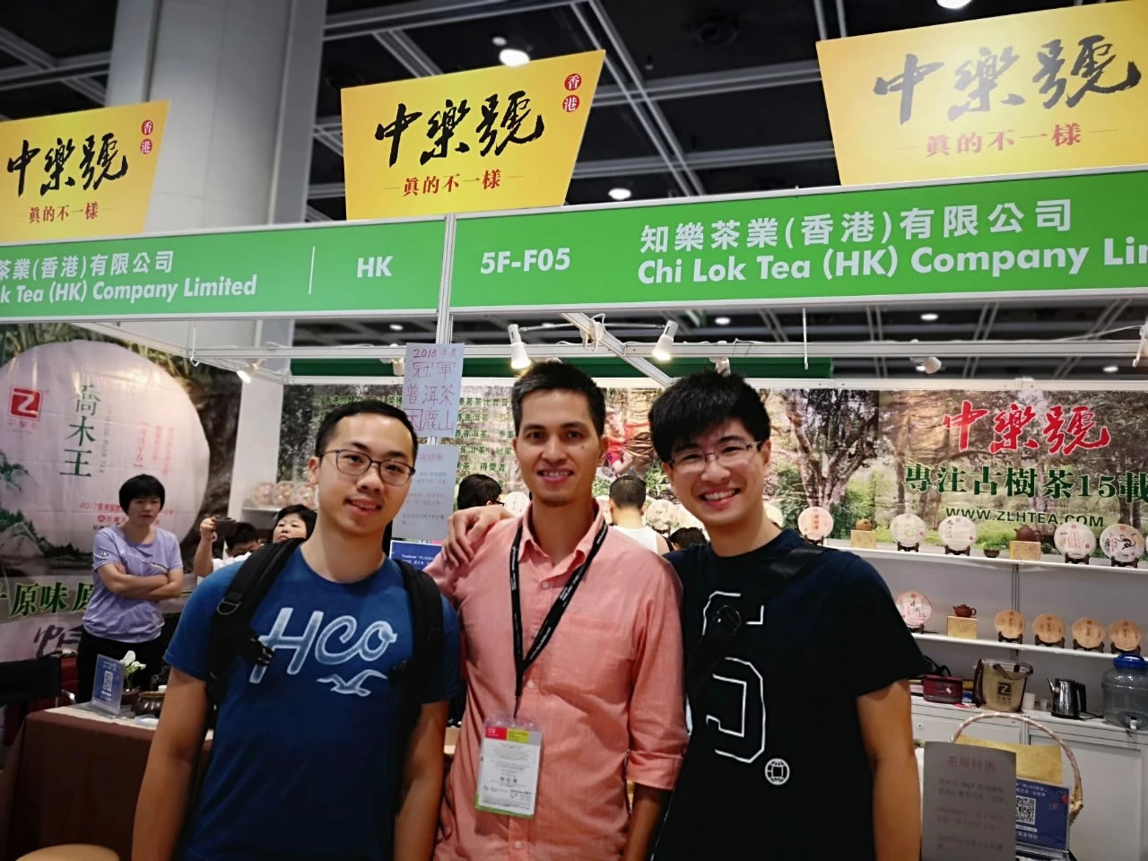 2018香港國際名茶比賽<a href=