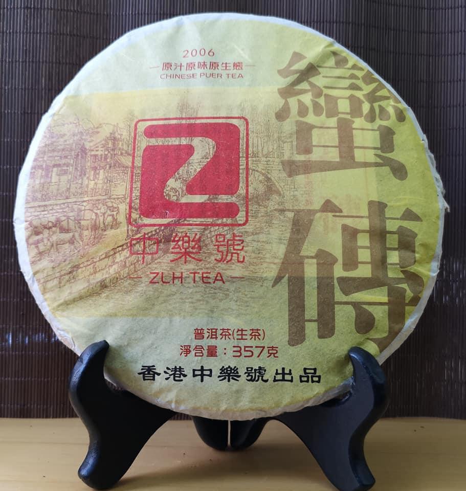 中樂號2006<a href=http://zlhtea.com/product/liudachashan/manzhuang_2015.html target=_blank class=infotextkey>蠻磚</a><a href=https://zlhtea.com target=_blank class=infotextkey>古樹茶</a>