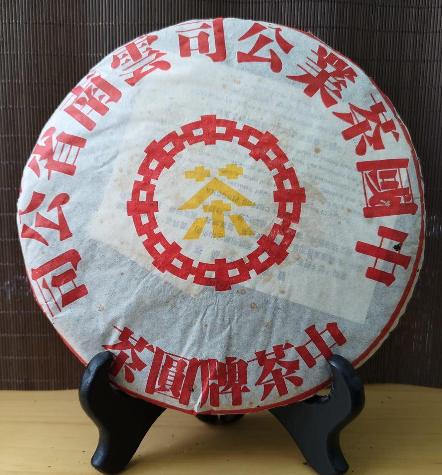 中茶大�S印<a href=http://www.86puer.com target=_blank class=infotextkey>普洱茶</a>