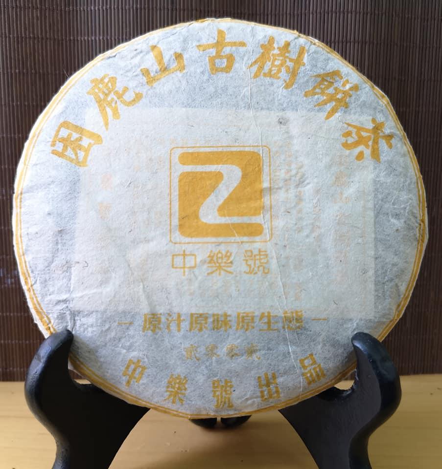 2002<a href=http://zlhtea.com/puer/kls/ target=_blank class=infotextkey>困鹿山</a><a href=http://www.86puer.com target=_blank class=infotextkey>普洱茶</a>