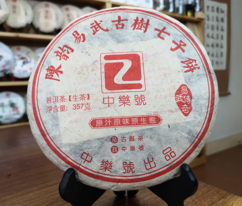 中樂號陳韻<a href=https://www.zlhtea.com/puer/yw target=_blank class=infotextkey>易武</a>七子餅