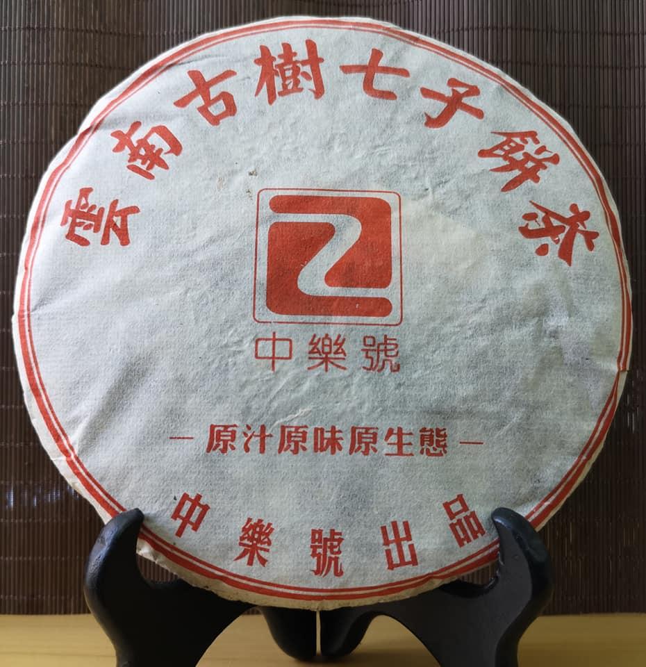 1998陳年<a href=https://zlhtea.com target=_blank class=infotextkey>普洱茶</a> 古樹七子餅茶