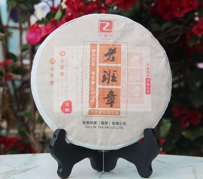 香港中乐号<a href=http://m.86puer.com/puer/laobanzhang/ target=_blank class=infotextkey>老班章</a><a href=http://www.86puer.com target=_blank class=infotextkey>普洱茶</a>