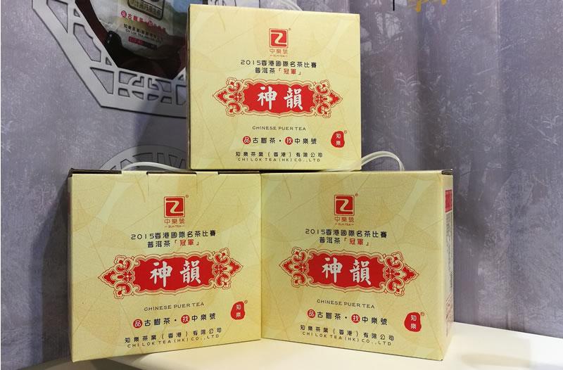 中樂號.神韻榮獲2015香港國際名茶比賽<a href=