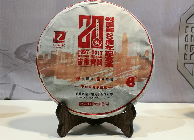 香港回歸二十周年榮獲2017香港國際名茶比賽<a href=