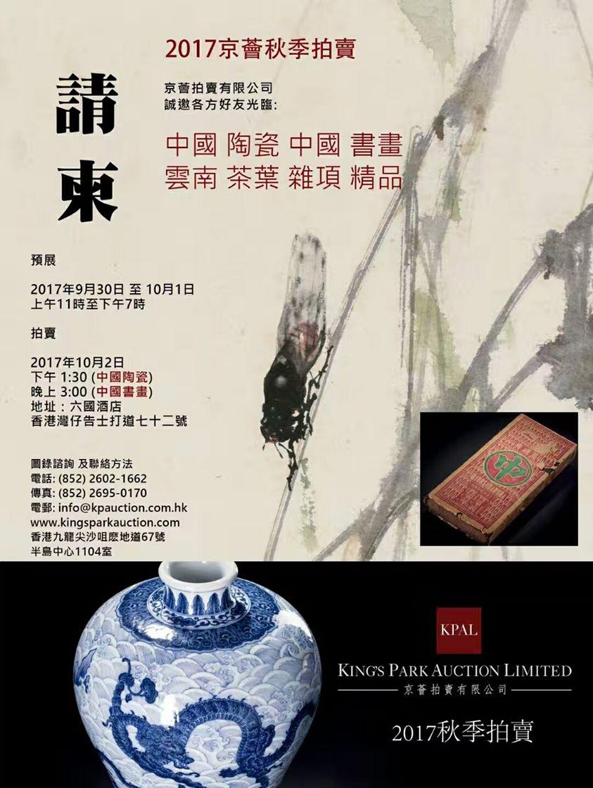 2017年京薈秋季拍賣(陶瓷.古玩.茶葉)
