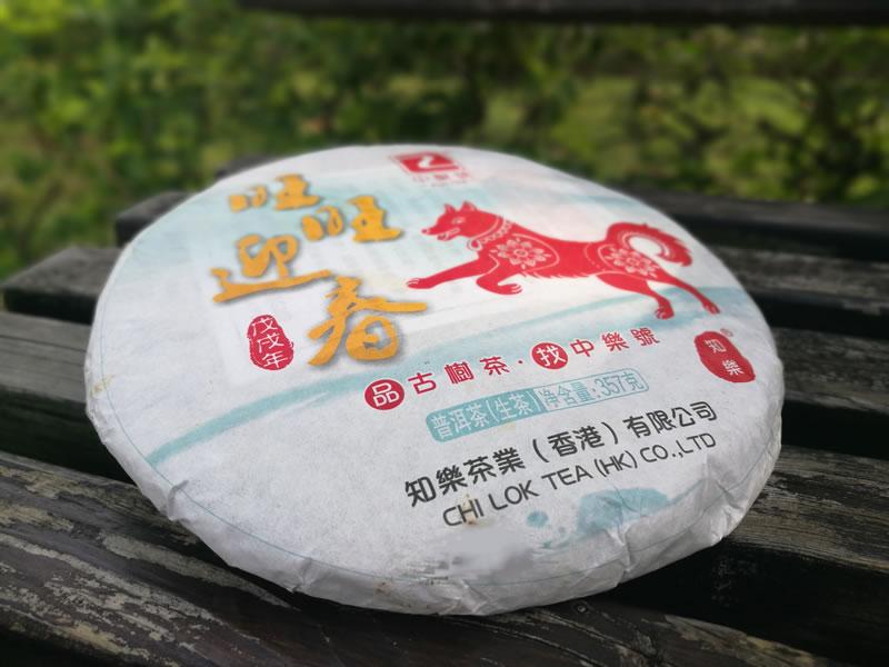 2018旺旺迎春古树茶 十二生肖�o念茶