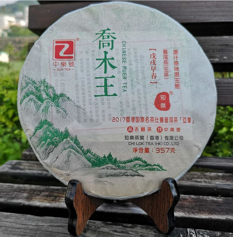 2018�棠就豕�洳� 老班章血�y普洱茶