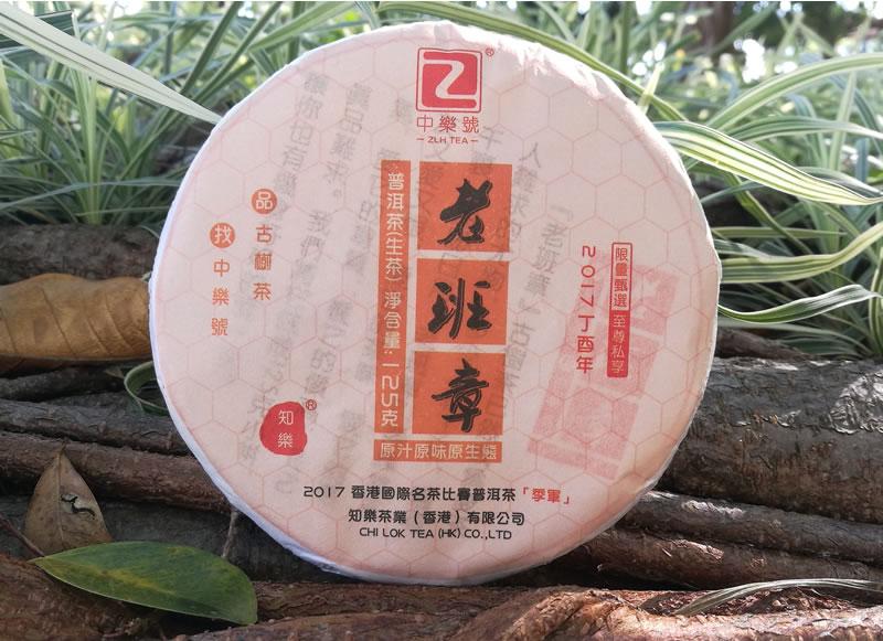 <a href=http://m.86puer.com/puer/laobanzhang/ target=_blank class=infotextkey>老班章</a><a href=http://www.86puer.com target=_blank class=infotextkey>普洱茶</a>