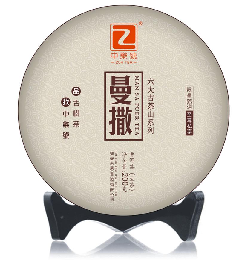 <a href=http://zlhtea.com/product/liudachashan/ target=_blank class=infotextkey>六大茶山</a> 古<a href=http://zlhtea.com/product/liudachashan/ target=_blank class=infotextkey>六大茶山</a> 六大古茶山 <a href=http://zlhtea.com/puer/pf/535.html target=_blank class=infotextkey>曼撒</a><a href=http://www.86puer.com target=_blank class=infotextkey>普洱茶</a>