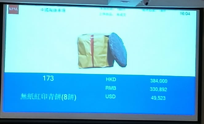 80年代�o��t印青�8� 成交�r格 HKD384,000.00