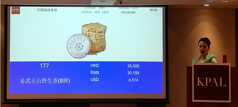 1999<a href=https://www.zlhtea.com/puer/yw target=_blank class=infotextkey>易武</a>正山野<a href=http://zlhtea.com/puer/puershengcha target=_blank class=infotextkey>生茶</a> 8� 估�r成交�r格 HKD35,000.00