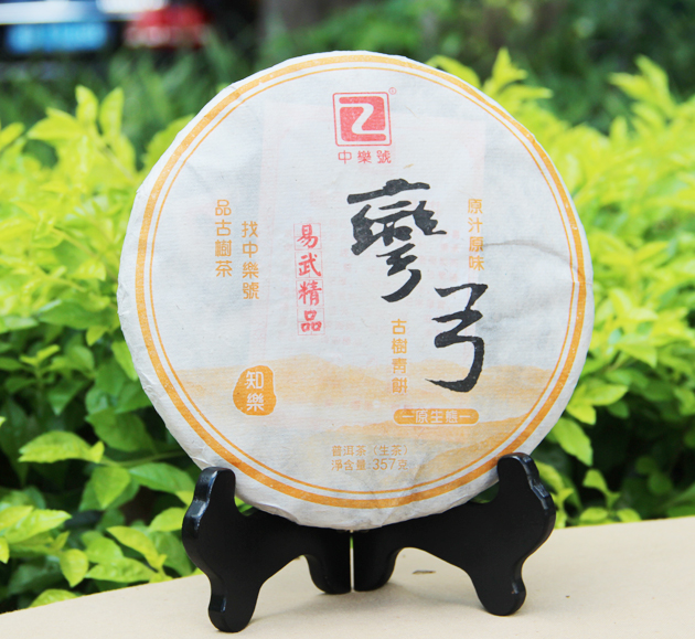 <a href=https://www.zlhtea.com/puer/yw target=_blank class=infotextkey>易武</a>丁家寨(弯弓 <a href=http://zlhtea.com/baike/White_Tea target=_blank class=infotextkey>白茶</a>园 茶王树)